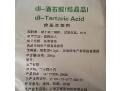 食品级酸度调节剂DL酒石酸厂家直销