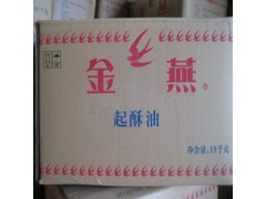 金燕起酥油15公斤/箱