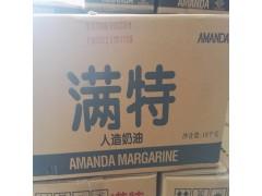 满特黄奶油15公斤/箱