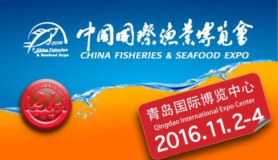 2016中国国际渔业博览会