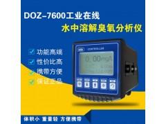 在线臭氧检测仪臭氧浓度测定仪臭氧消毒残留分析仪0-20ppm
