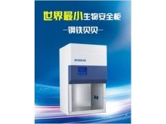 鑫贝西单人半排BSC-1100IIA2-X生物安全柜价格