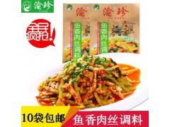 渝珍调味品鱼香肉丝调料 炒菜调料 调味料批发50g