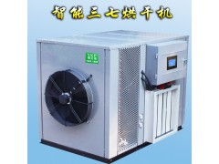 三七空气能烘干机 药材烘干