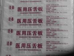 压舌板、冰勺、筷子包等淋膜纸