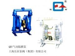 QBY-65气动隔膜泵 耐腐蚀气动隔膜泵 第三代隔膜泵