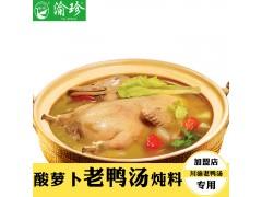 酸萝卜老鸭汤炖料(简装),厂价直销,加盟店专用 老鸭汤加盟