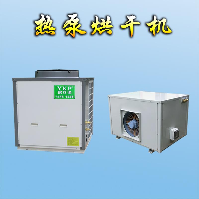 高温热泵烘干机YK-72RDS