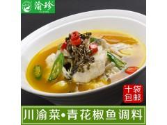 渝珍青花椒水煮嫩鱼佐料 调味料批发 鱼调料240g