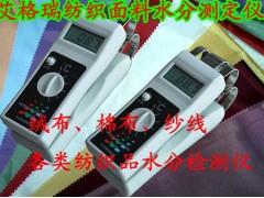 数字式纺织品含水率湿度仪标准