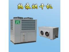 罗汉果烘干机--空气能智能烘干机