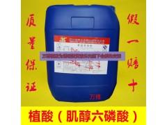 厂家供应食品级蔬菜水果保鲜剂抗氧化剂植酸