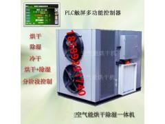 高效姜片烘干机 原装现货生姜烘房厂家