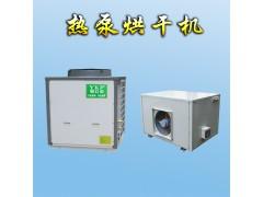 佛香烘干机 智能热泵空气能烘干