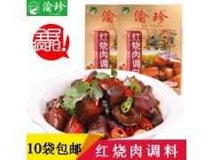 渝珍红烧肉调料 红烧肉的做法特色东坡肉调味料 佐料 50g