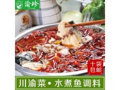 渝珍调味品 水煮鱼的做法 麻辣调料调味料佐料 180g