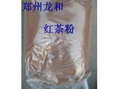 供应食品级红茶粉 食品饮料红茶粉
