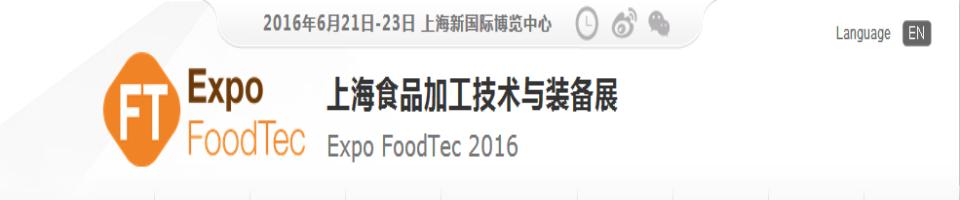 上海食品加工技术与装备展(Expo FoodTec 2016)