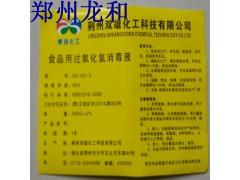 供应食品级过氧化氢 双氧水 证件齐全过氧化氢