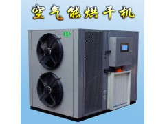 智能热泵金银花烘干机