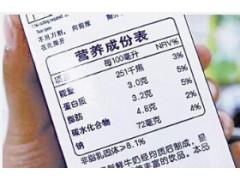 食品营养标签检测项目-专业营养标签检测机构,西安国联质检
