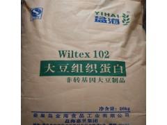 食品级大豆组织蛋白 植物蛋白质厂家直销