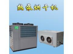 智能空气能金银花烘干机