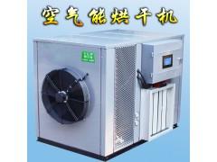 草珊瑚智能热泵烘干机