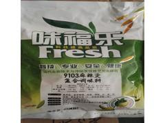 味福乐9103麻辣烫专用复合调味料烧烤卤制品500克
