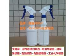 消毒酒精喷壶防锈油工业用途喷壶耐油喷壶耐溶剂腐蚀喷壶超细