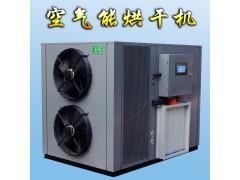 米粉热泵空气能烘干机