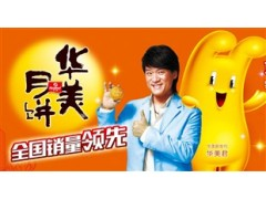 2016华美月饼厂家直销 团购预定超低价
