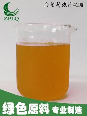 白葡萄浓汁42BX