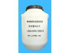 咪唑啉两性表面活性剂LC表面活性剂