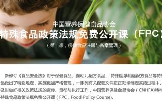 关于组织举办中国营养保健食品协会特殊食品 政策法规免费公开课(FPC)通知 (第一课,保健食品注册与备案管理)