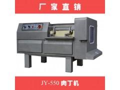 九盈切鸡块切粒机JY-350 德国进口刀具电机  液压传动