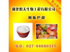 阿斯巴甜生产厂家 阿斯巴甜价格