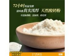 鲜奶发酵纯天然酸奶粉-厂家直销酸奶粉