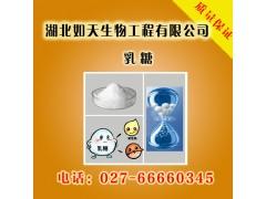 乳糖生产厂家 乳糖价格
