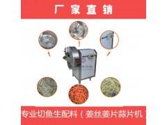厂家供应切鱼生配料机,专业且姜丝姜片蒜片机,电议