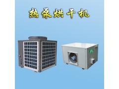 米粉烘干机热泵空气能烘干机