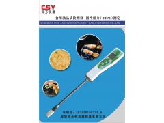 深芬仪器食用油品质测定仪