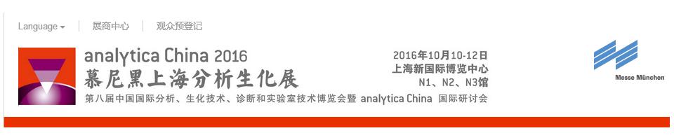 慕尼黑上海分析生化展 analytica China 2016