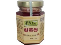 舌尖食代蟹黄酱250g/瓶——餐饮特供