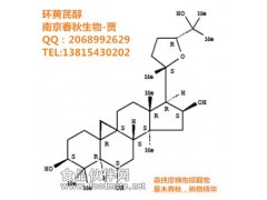 环黄芪醇78574-94-4 图谱齐全 厂家高纯环黄芪醇
