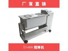 厂家供应单轴搅拌机价格,台湾拌陷机图片,用于肉类香料卤肉卤鸭