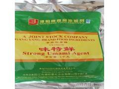 港阳牌GY2302型 味特鲜1000克/袋高效浓缩增鲜剂
