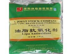 港阳牌油脂抗氧化剂 油类防腐保鲜 油炸食品