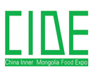 第十三届内蒙古食品博览会