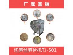 供应切笋片机|电动切笋丝机|大型切笋丝机|多功能切笋丝机